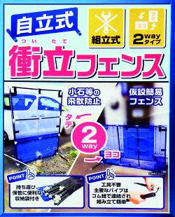 ダイオ化成自立式衝立フェンス1.2m×1.8mブルー【飛散防止】【組み立て簡単】【草刈り】【飛び散り防止】