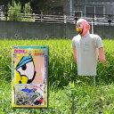 龍宝丸 かかしBOY K-001 【防鳥】【防蝶】【防鳥網】【防鳥ネット】【鳥よけ】【鳥害対策】【駆除】【防鳥グッズ】