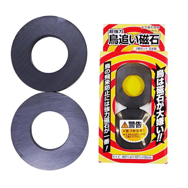 超強力 鳥追い磁石 1200ガウス 2個セット MTB-0082 【防鳥】【防蝶】【防鳥網】【防鳥ネット】【鳥よけ】【鳥害対策】【駆除】【防鳥グッズ】