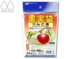 【あす楽対応】果実袋 りんご(ふじ・王林・スターキング・千秋等)用 50枚入