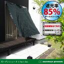 ガーデンシェード 1.7m×2m 遮光率85% ダークグリーン 【ひよけ】【遮光】【遮光ネット】【シェード】【日差し】【省エネ】【電気代】【エコ】