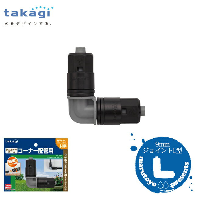 takagi 9mmジョイント L型 GKJ104 J104 【タカギ】【散水】【水やり】【ホース】【灌水】【簡単水やり】【水道】