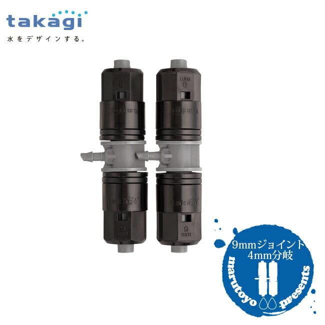 takagi 9mmジョイント 4mm分岐 2個入 GKJ106 J106 【タカギ】【散水】【水やり】【ホース】【灌水】【簡単水やり】【水道】