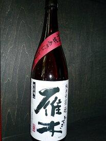 雁木 純米 無濾過 生原酒 あらばしり 2BY 720ml 八百新酒造 山口 岩国 人気