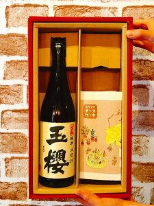炙り屋はちすけのチーズケーキ & 玉櫻 生もと純米 山田錦 28BY 720mlx1本 セット