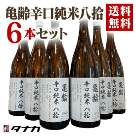 【送料無料】亀齢辛口純米八拾 火入れ 2BY 1800mlx6本 通常便発送 楽天日本酒純米酒部門第1位 日本酒 純米酒 辛口   セット 1800mlx6