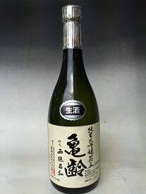 亀齢萬年 純米大吟醸 四拾五 生原酒  1BY 720ml  日本酒 純米酒 辛口 大吟醸 純米大吟醸