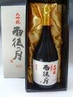 雨後の月 真粋 大吟醸 720ml 日本酒 相原酒造 父の日 広島 売れ筋 お中元
