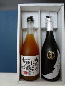 きき酒師お勧めギフト 雨後の月 大吟醸 月光 720ml & 雨後の月 にごり梅酒 720mlSET 広島 日本酒 売れ筋