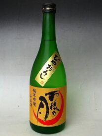 雨後の月 純米吟醸 千本錦 ひやおろし 30BY 720ml 日本酒 秋限定 うごのつき 広島