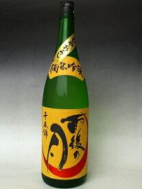 雨後の月 純米吟醸 千本錦 ひやおろし 30BY 1800ml 日本酒 秋限定 広島 うごのつき