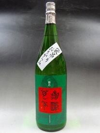 【激レア品】亀齢萬年 純米吟醸 袋吊り おりがらみ 生原酒 五拾 強力 生酒 1BY 1800ml 広島 西条 日本酒