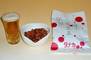 名物 手焼き南京豆 千葉県八街市産  100g 当店オリジナル ピーナッツ うす皮付き 美容