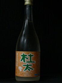 杜太 山廃 生もと 生酒 夏バージョン 2019年醸造 720ml 瑞冠 山岡酒造