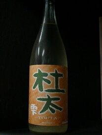 杜太 生もと 純米 生酒  夏バージョン 2019年醸造 1800ml 瑞冠 山岡酒造