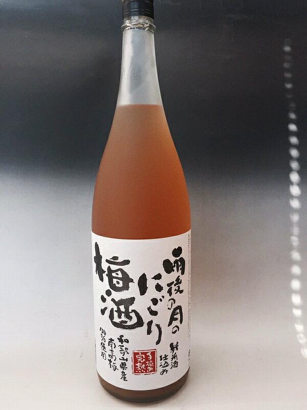 雨後の月のにごり梅酒 1800ml うごのつき 梅酒 広島 売れ筋 雨後の月