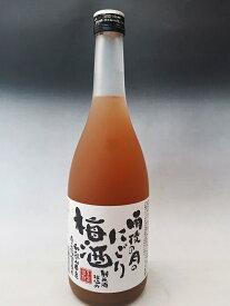雨後の月のにごり梅酒 720ml うごのつき 梅酒 広島 雨後の月