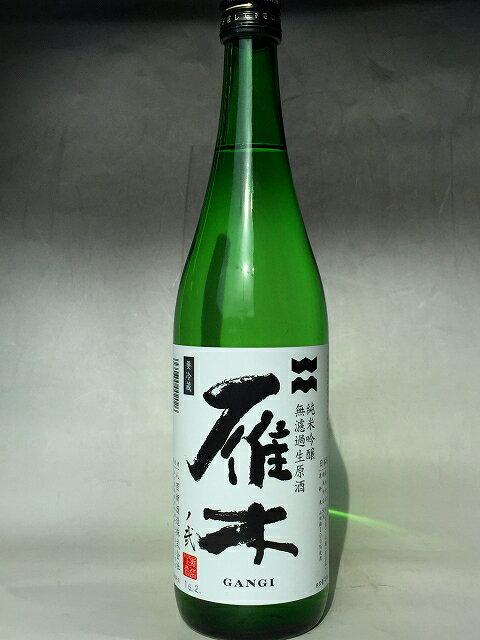 雁木 純米吟醸 無濾過 生原酒 ノ弐 29BY がんぎ720 ml 八百新酒造 山口