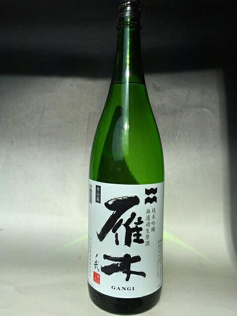 雁木 純米吟醸 無濾過 生原酒  ノ弐 29BY  がんぎ1800 ml 八百新酒造 山口