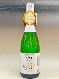 南部美人 あわさけ スパークリング日本酒 720ml  SAKE COMPETITION 2018 2年連続 発泡清酒部門1位 獲得!