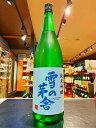 雪の茅舎 純米吟醸  1BY 1800ml 販売店限定品 日本酒 秋田県