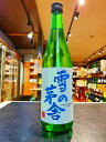 雪の茅舎 純米吟醸  1BY 720ml 販売店限定品 日本酒 秋田県