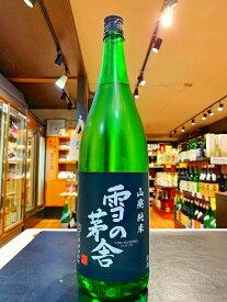雪の茅舎 山廃 純米  2BY 1800ml 販売店限定品 日本酒 秋田県