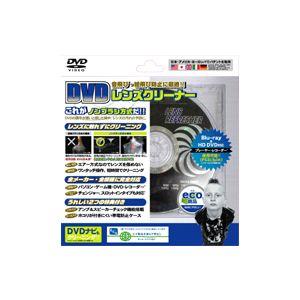 【大好評P10倍】半永久使用できる DVDレンズクリーナー ブルーレイ対応!PS3にも使える! 定期メンテナンスに XL-790z <Lauda> ラウダ <lud_XL-790z>【RCP】