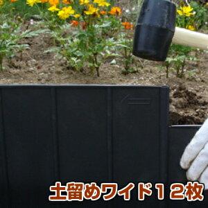 【送料無料】かんたん打ち込み式 土留めワイド 12枚入 ワイドタイプのエッジストッパー ガーデニング 土留 土嚢 花壇 エッジストッパー 簡単 園芸  土留め エッジ 庭