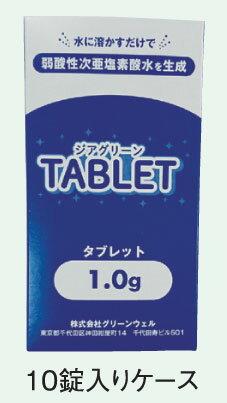 次亜塩素酸(微酸性次亜塩素水)除菌・消臭システムジアグリーン ブランシェ噴霧器用タブレット10粒