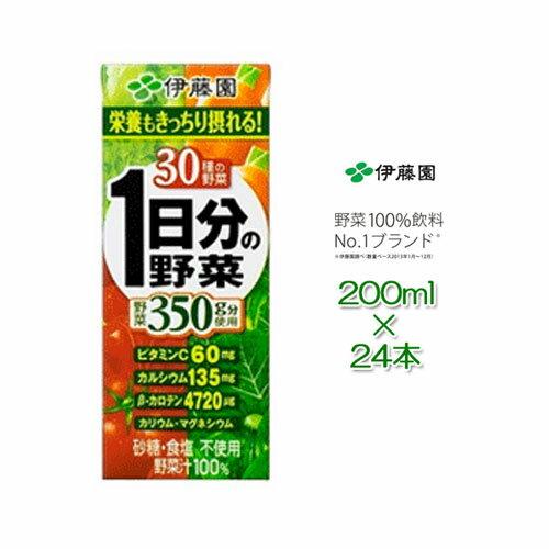 伊藤園 1日分の野菜 紙パック200ml×24本 製品1本当たり、厚生労働省が推奨する1日の野菜摂取量350g分を使用した野菜汁100%飲料です<砂糖・食塩不使用>【RCP】