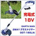 【EARTH MAN アースマン】18V充電式2WAYグラストリマー GGT-180LiA 強靭なチップソーと軽快な樹脂ブレードの2種類の刈刃を使い分け 草刈り...