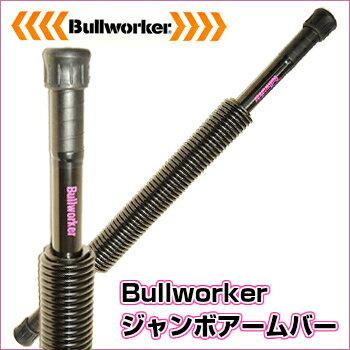 【Bullworker ブルワーカー】 ジャンボアームバー PIO-1357 強度30kg