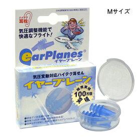 【大人用】ハイテク耳栓 イヤープレーン ケース付き【RCP】