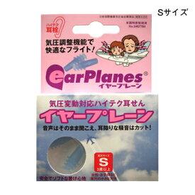 【子供・女性用】ハイテク耳栓 イヤープレーン ケース付き【RCP】