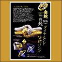 【大好評P10倍】【送料無料】金蛇白蛇ダイヤモンドWリング(2本セット)【RCP】