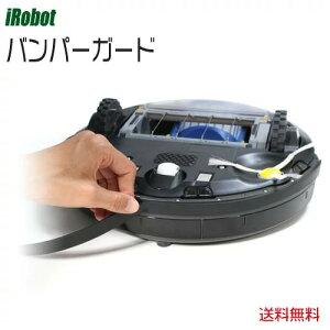 【送料無料】ルンバ(Roomba)用 アイロボット対応 バンパー クッション ガード(カラー:黒) 傷防止 壁の保護 バンパーガード対応機種 ルンバ 消耗品 ブラシ フィルターも販売 500 600 700 新型 8
