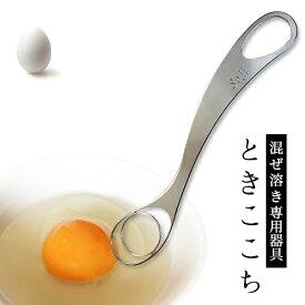 お届け納期6月初旬頃となります【送料無料】卵溶き器 ときここち Soji トネ製作所 卵混ぜ溶き専用器具玉子溶き器 卵 玉子 たまご タマゴ 白身 黄身 混ぜる 料理 調理