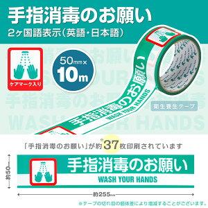 衛生養生テープ【手指消毒のお願い 50mm】625AT 感染症 感染症対策 日本語 英語 手で切れるリンレイテープ