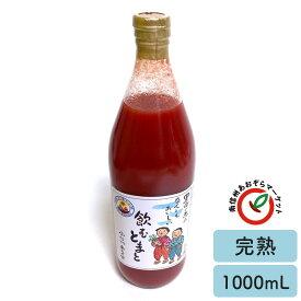 長野県産 トマトジュース 飲むとまと 1000ml あちの里 長野県阿智村産完熟トマト使用 星空 南信州昼神温泉