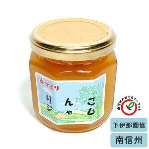 長野県産 手づくりりんごジャム 200g 【南信州 林檎 手作り 着色料不使用 国産】
