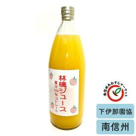 長野県産 林檎ジュース 100% ストレート 1000ml 【南信州 完熟 りんご 果汁 1L シーズンパック】