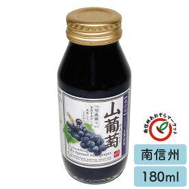 長野県産 山葡萄ジュース 180ml 飲みきりサイズ 【南信州 小池農産 山ぶどう ブドウ ポリフェノール 国産】