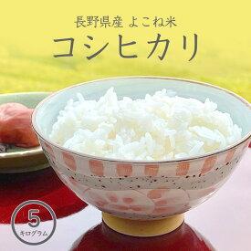 【送料無料】長野県産 コシヒカリ 5kg 受注精米 令和3年度産 白米 精米 お米 こめ お取り寄せ 新米 産地直送 ギフト 贈り物 贈答