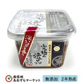 長野県産 2年低温熟成味噌究極の逸品 500gパック 信州飯田マルマン 無添加 国産原料100%使用 信州味噌 南信州 高級みそ