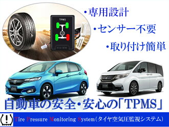 本田瑞尔东西Honda SENSING搭载车轮胎气压监视警报系统TPMS fittofuridosuteppuwagonvezerushatoruodessei