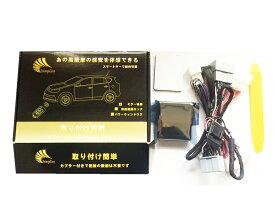 スマートキーで連動ミラー格納キット オートリトラミラー FIT フィット/フィットハイブリット GK3/GK4/GK5/GK6 GP5/GP6