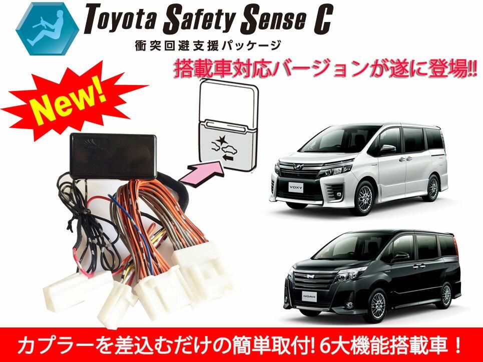 TSS対応!車速ドアロック+パワーウインドウの操作を可能に!80系 85系 後期専用 新型ヴォクシー.エスクァイア,VOXY HV等