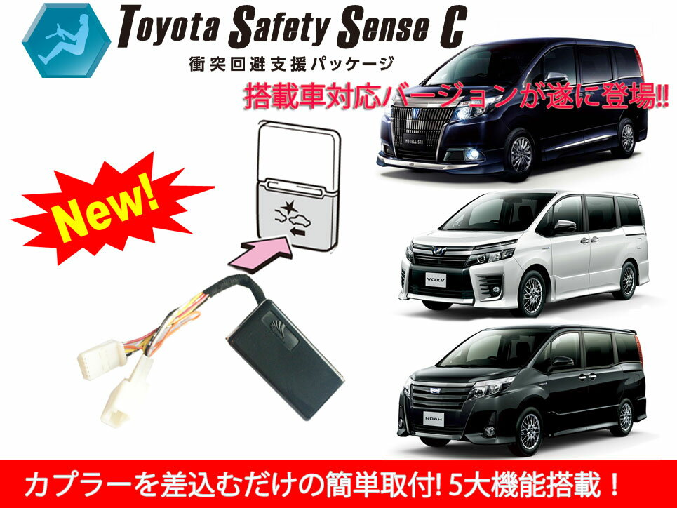 TSS対応! 車速連動ドアロック 80系 85系 後期専用 新型ヴォクシー,エスクァイア,VOXY HV等