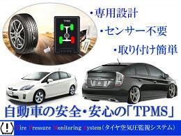 トヨタPRIUSプリウスZVW30プリウスα40系ウィッシュ専用TPMSタイヤ空気圧監視警報システム